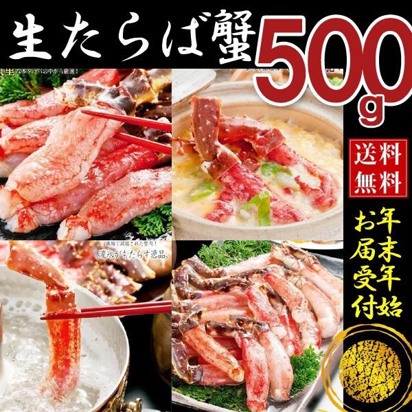 蟹 タラバガニ ポーション たらば蟹 500g 脚 足 ボイル 北海道加工 送料無料 生冷凍かに ギフト プレゼント お買い得