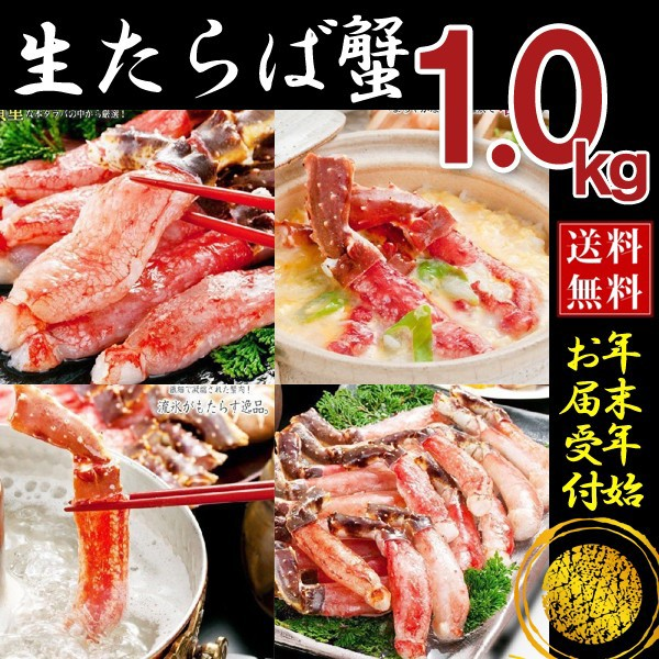 タラバガニ ポーション たらば蟹 1kg 脚 足 ボイル 北海道加工 送料無料 かに ギフト プレゼント お買い得