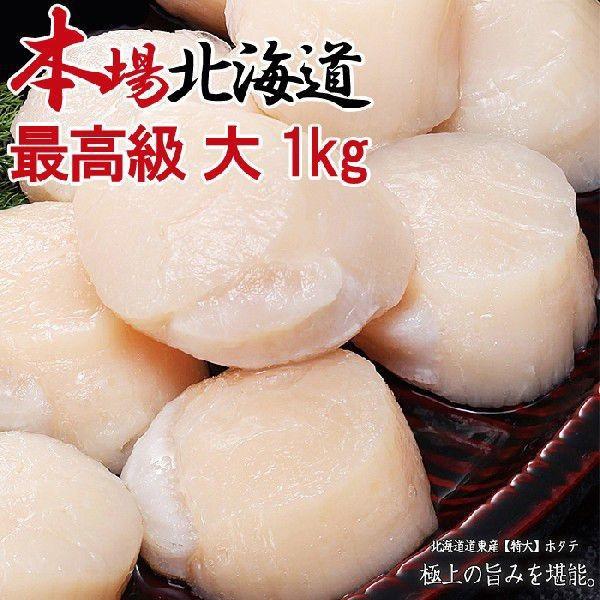 北海道 道東 ほたて貝柱お刺身用生食可約1kg 送料無料(帆立 ホタテ 貝) 冷凍