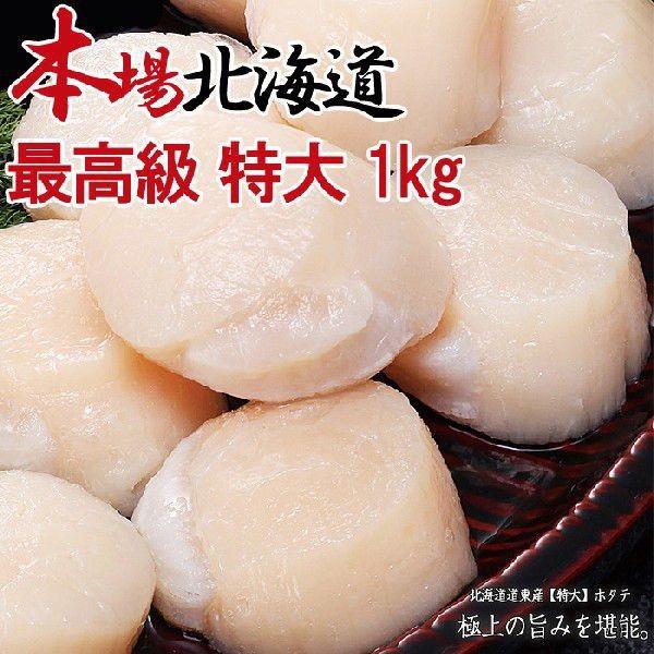 北海道 道東 ほたて貝柱お刺身用生食可約1kg 【特大 L】送料無料(帆立 ホタテ 貝) 冷凍