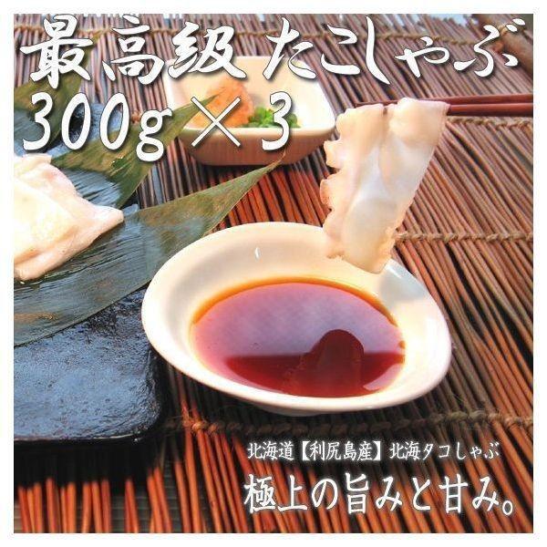 タコしゃぶ 北海道産 300g×3 送料無料