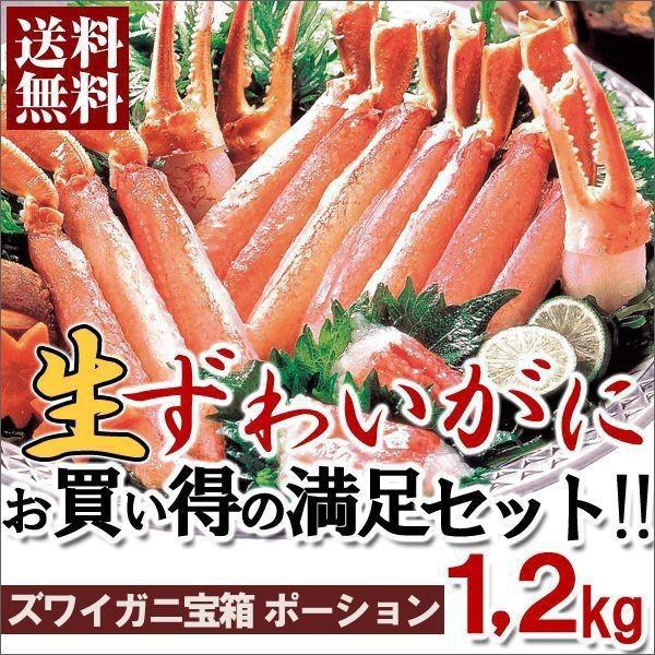 送料無料 北海道産 生ズワイガニ ポーション 特大 1.2kg(かに カニ 蟹 棒肉 しゃぶしゃぶ用 お取り寄せ ずわい)