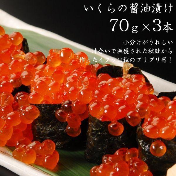 イクラ 醤油漬け いくら 北海道産 送料無料 70g×3本(小分け)イクラ いくら 最高級 大粒