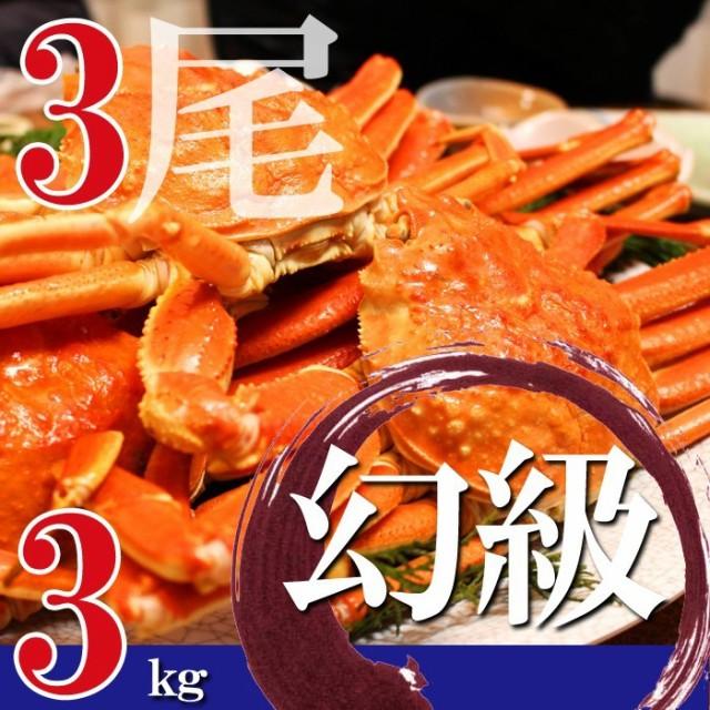 【送料無料】ボイルズワイガニ姿 3kg(3尾入り 1尾約1kg)【ずわいがに かに 蟹】ずわいがに/松葉蟹