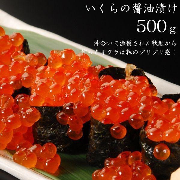 イクラ 醤油漬け いくら 北海道産 国産大粒 イクラ 500g