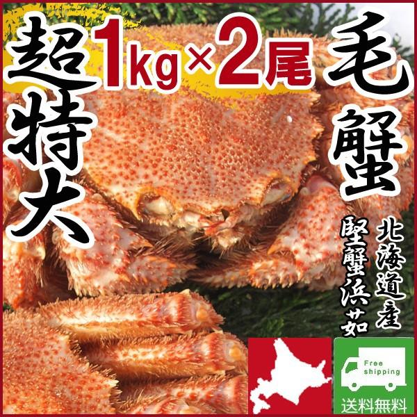 毛ガニ 毛蟹 カニ 蟹 姿 特大 北海道産 ボイル 毛がに 毛蟹 1kg×2尾 かに けがに ギフト プレゼント 送料無料 お買い得 かにみそ