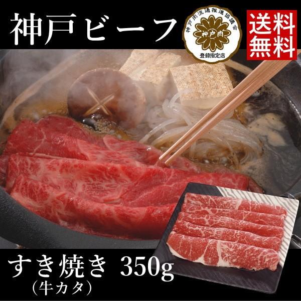 神戸牛 牛肉 国産 焼肉 高級 すき焼き 肉 しゃぶしゃぶ肉 神戸ビーフ 350g お歳暮 送料無料 牛肩ロース ギフト 贈答用 肉 国産