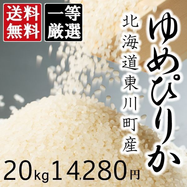 お米 20kg ゆめぴりか 北海道産 米 白米 北海道米 北海道JA東川町産 検査一等米