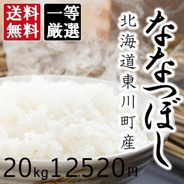 ななつぼし 北海道産 お米 20kg 白米 北海道米 北海道JA東川町産 検査一等米