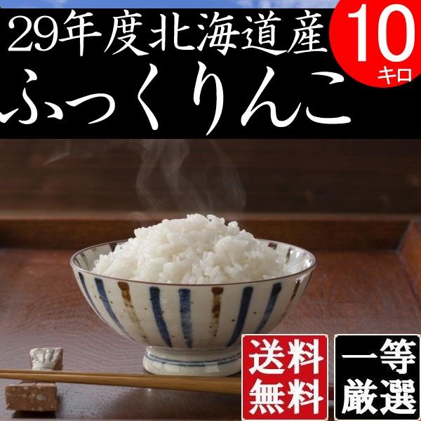 米 10キロ 送料無料 安い ふっくりんこ 北海道産 お米 10kg 安い 白米 北海道米 検査一等米