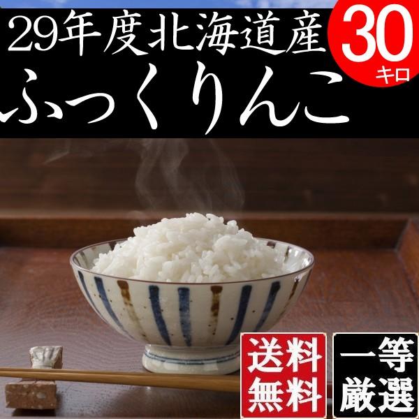 米 10キロ×3 送料無料 安い ふっくりんこ 北海道産 お米 10kg×3 安い 白米 北海道米 検査一等米
