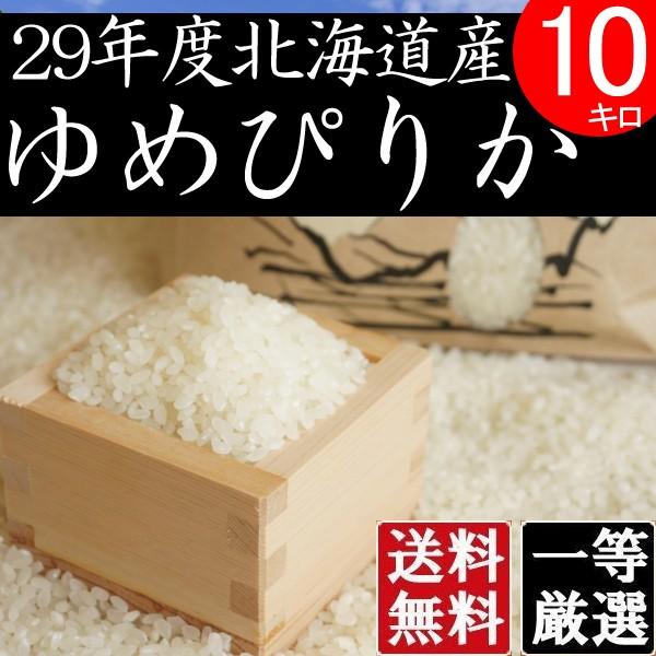 米 10キロ 送料無料 安い ゆめぴりか 北海道産 お米 10kg 安い 白米 北海道米 検査一等米 ゆめぴりか 10kg