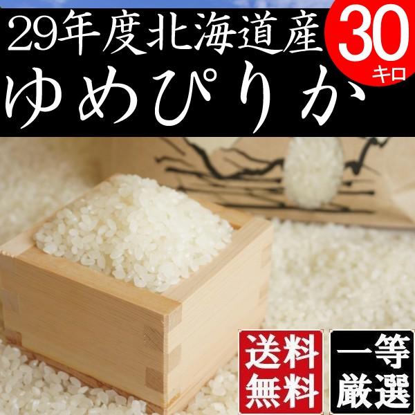 米 10キロ×3 送料無料 安い ゆめぴりか 北海道産 お米 10kg×3 安い 白米 北海道米 検査一等米 ゆめぴりか 10kg×3