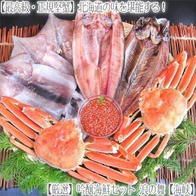 送料無料(詰め合わせセット ギフト 福袋)カニ(ずわい いくら 干物)鍋セット約1.5kg(海鮮セット 浪の舞★海峡)