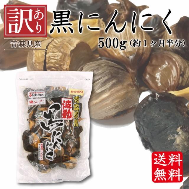 【送料無料】訳あり 黒にんにく バラ500g 訳あり 見た目・味イマイチ品