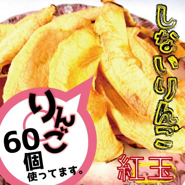 ドライフルーツ りんご 青森県産しないりんご 紅玉1kg【宅配送料無料】