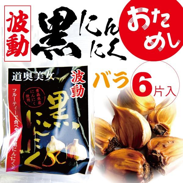 青森県産 波動黒にんにく バラ お試し約6日分 送料無料