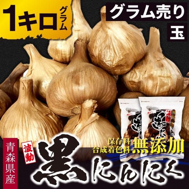 波動黒にんにく玉1kg【約2ヶ月分】青森県産福地ホワイト六片使用