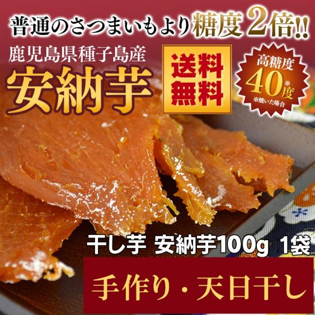 【九州産】干し芋 安納芋1袋 100g SALE (鹿児島 種子島産 安納芋 栄養満点 手作り 農家 健康 無農薬 オーガニック ポイント消化) おや