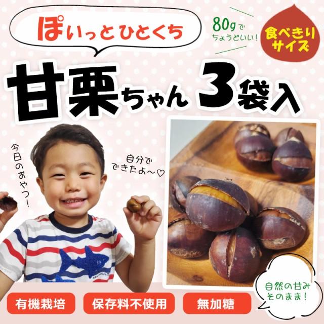有機栽培 甘栗ちゃん ×3袋 有機JAS認定!美味しさ閉じ込めた皮付き!