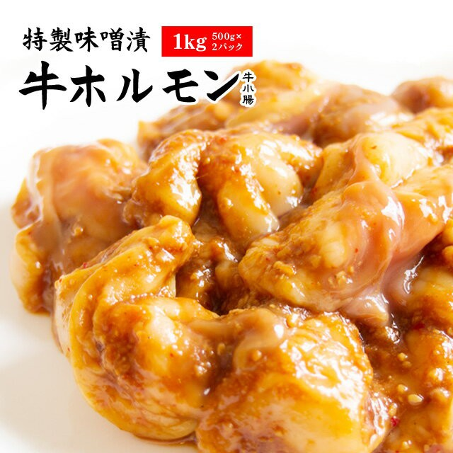 特製味噌漬 牛ホルモン (牛小腸) 1kg (500g×2パック) 6-7人前 食品 肉 焼肉 バーベキュー 食材 ホルモン焼 牛ホルモン