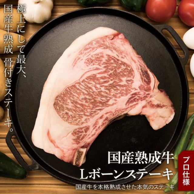 【送料無料】国産牛 熟成肉 Lボーンステーキ 500g以上 プロ仕様 業務用 ステーキ BBQ バーベキュー