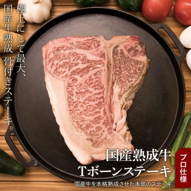 【プロ向け・送料無料】国産牛 熟成肉 Tボーンステーキ【不定貫700g以上】[ プロ仕様 / 業務用 / ステーキ / BBQ / バーベキュー ]