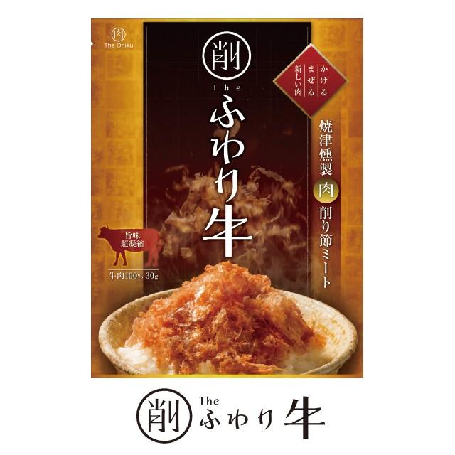 The Oniku [ ザ・お肉 ]【削】ふわり 牛
