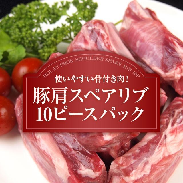 豚肩スペアリブ 計700g (70g×10本) カット済み 肉 焼き肉 焼肉 BBQ バーベキュー