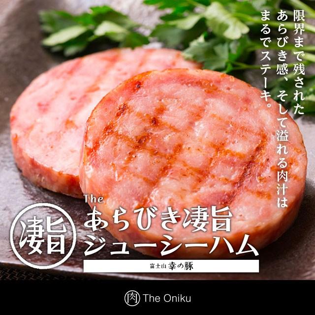 The Oniku [ザ・お肉] 【凄旨】あらびき凄旨ジューシーハム