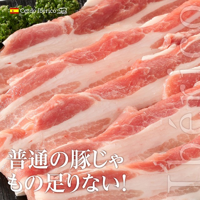 イベリコ豚(スペイン産)バラスライス 500g  / 豚肉 焼き肉 焼肉 しゃぶしゃぶ