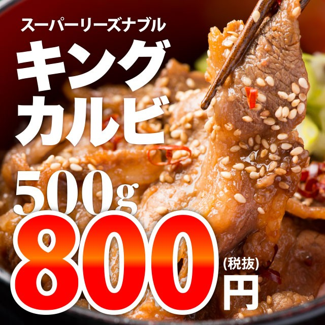 カルビ 焼肉 キングカルビ500g 約2-3人前 食品 肉 牛肉 カルビ肉 牛カルビ バーベキュー 安い 激安