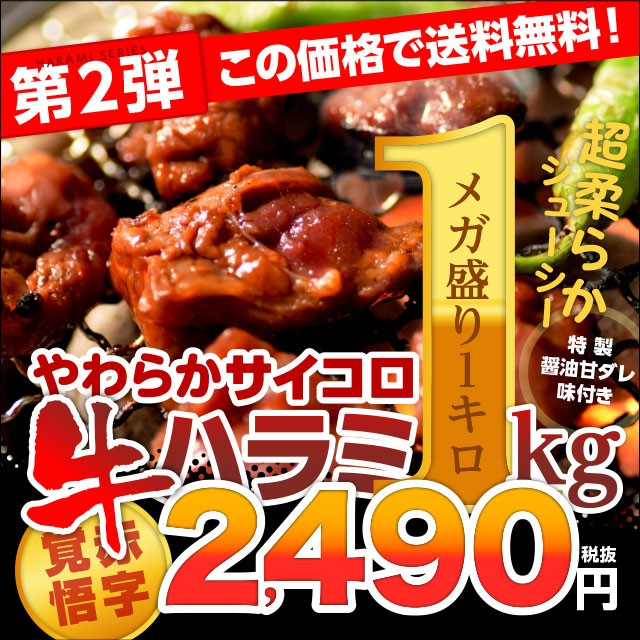 肉 焼肉 やわらかひとくち 牛ハラミ 1kg(500g×2P) 特製醤油甘ダレ仕込 便利な小分け包装 食品 牛肉 焼き肉 バーベキュー