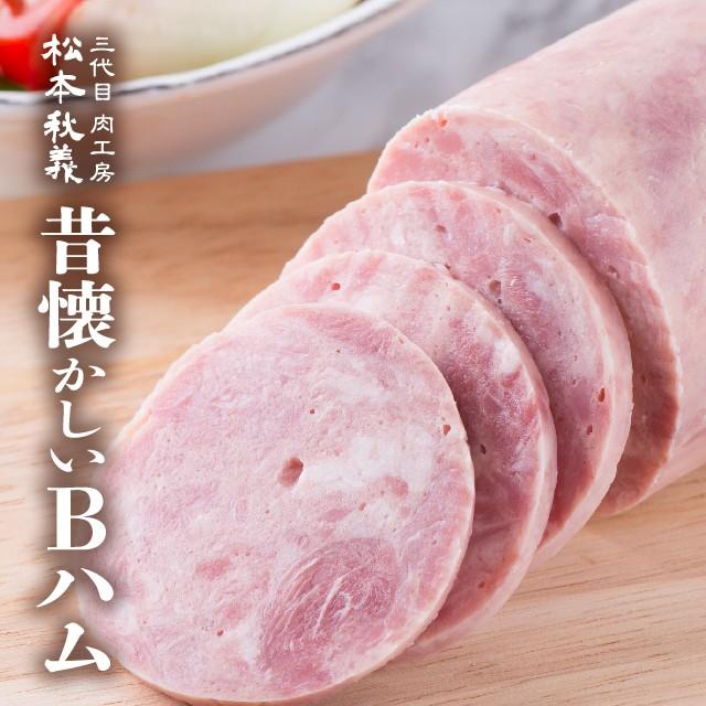 Bハム(プレスハム) 300g 【三代目肉工房 松本秋義】国産豚肉使用