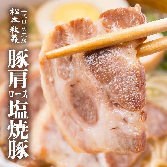 豚肩ロース塩焼き豚 300g 【三代目肉工房 松本秋義】国産豚肩ロース使用