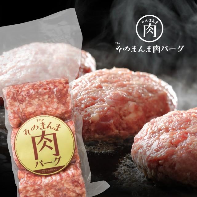 ハンバーグ そのまんま肉バーグ 180g×3個入 計540g The Oniku【肉】オニオンソース付き 冷凍 食品 肉 牛肉 ハンバーグステーキ ハンバー