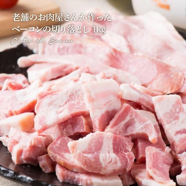 ベーコンの切り落とし1kg(500g×2)老舗のお肉屋さんが作った 業務用 スライス ベーコン切り落とし