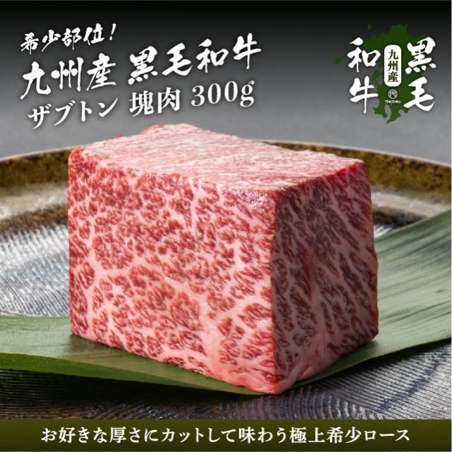九州産黒毛和牛 ザブトン 塊肉 ブロック 300g ステーキ 焼肉