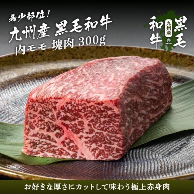 九州産黒毛和牛 内モモ 塊肉 ブロック 300g ステーキ 焼肉