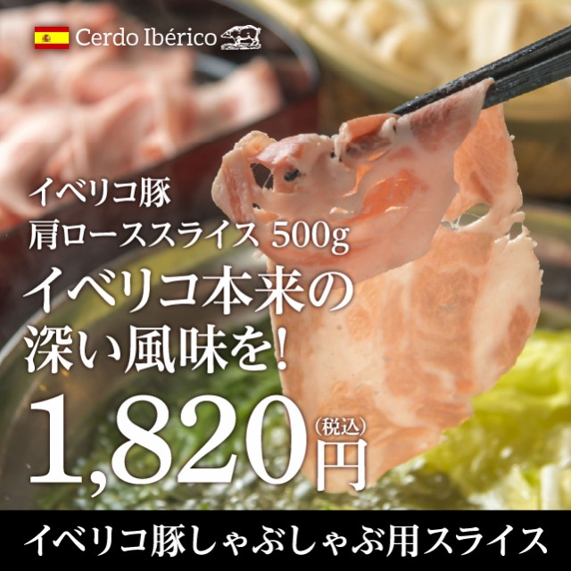 イベリコ豚 味わい深い肩ロース スライス 500g 約2-3人前 豚肉 鍋 しゃぶしゃぶ