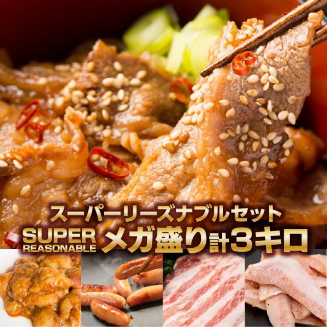 送料無料 メガ盛り3キロ!スーパーリーズナブルセット(キングカルビ500g+牛ホルモン500g+ウィンナー1kg+豚バラ500g+豚トロ500g)肉 食
