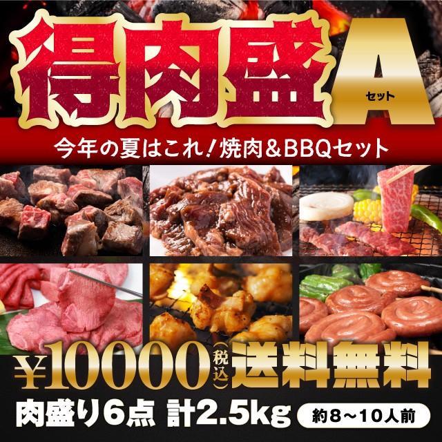 得肉盛 Aセット 焼肉 BBQ 肉盛り6点 計2.5kg 焼肉セット(黒毛和牛ロースサイコロステーキ300g/極旨秘伝のタレ漬け牛ハラミ500g/国産牛
