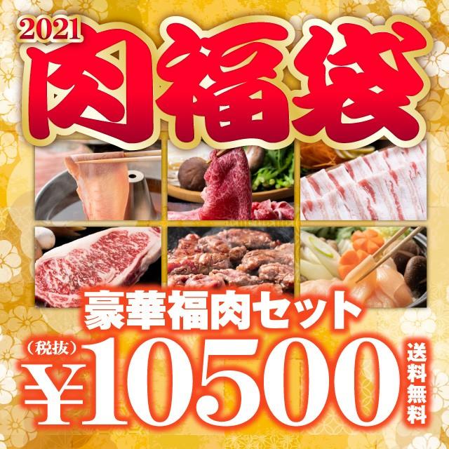 肉の福袋 豪華福肉セット2021 焼肉 BBQ 肉盛り6点入り(黒毛和牛切り落とし400g/仔牛のタンしゃぶ500g/イベリコ豚バラしゃぶしゃぶ用500