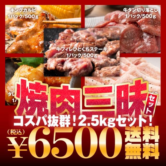 得肉盛 Cセット 焼肉 BBQ 肉盛り5点 計2.3kg 焼肉セット(キングカルビ500g/牛タン切り落とし500g/フランス産焼肉用豚バラ肉500g/特製味