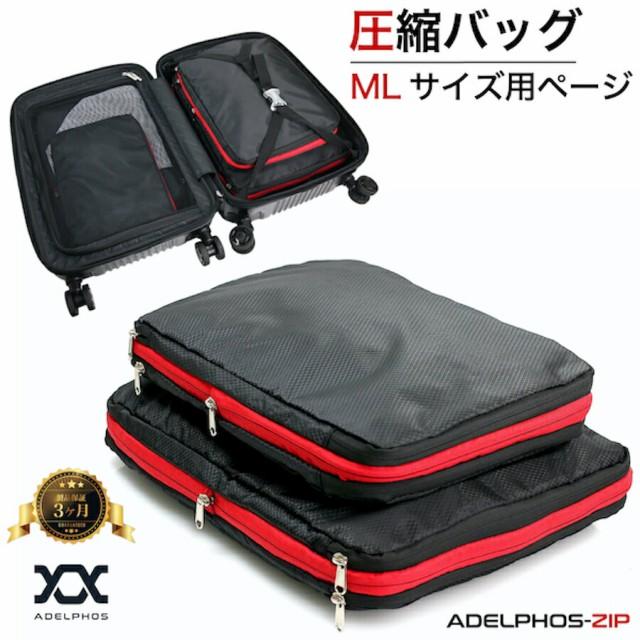 圧縮バッグ 圧縮袋 収納袋 旅行 出張 衣類圧縮袋 服 衣類 収納 ケース クローゼット 旅行バッグ 大容量 便利グッズ ポーチ 海外旅行 スー