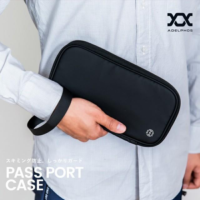 パスポートケース スキミング防止 おしゃれ パスポートカバー パスケース セキュリティポーチ 貴重品 ケース 小物入れ スマホケース カー