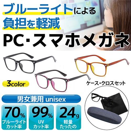 送料無料 PC メガネ ブルーライト カット パソコン スマホ ゲーム UV 紫外線 軽い おしゃれ ケース メガネ拭き 男女兼用