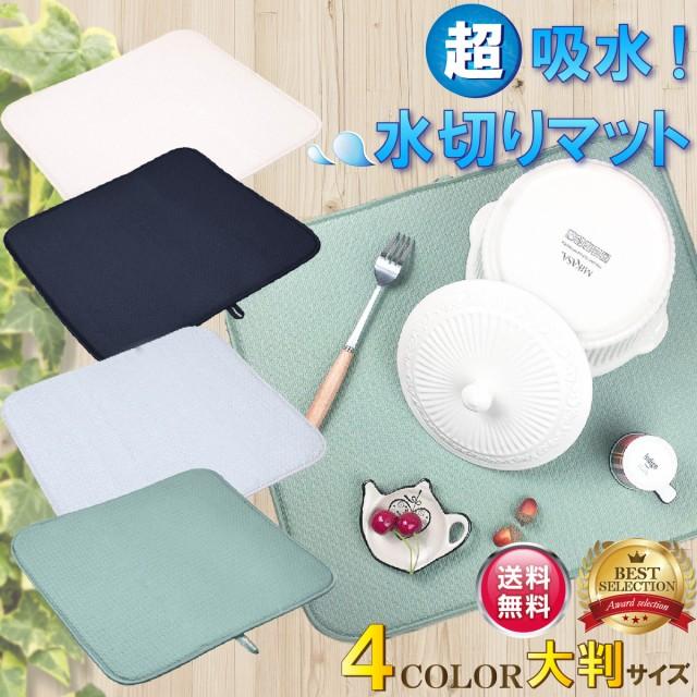 水切りマット 送料無料 キッチン食器乾燥用マット 速乾水切りマット 食器置き ドライングマット