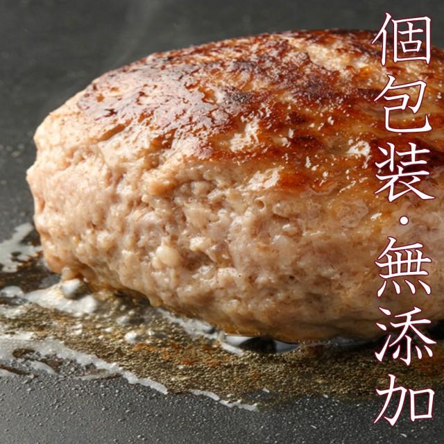 10個 無添加 個包装 ハンバーグ 冷凍食品【北海道産の玉葱を使用】120g×10個 真空 真空パック 牛肉100% 冷凍 牛肉 味付き ハンバーグ