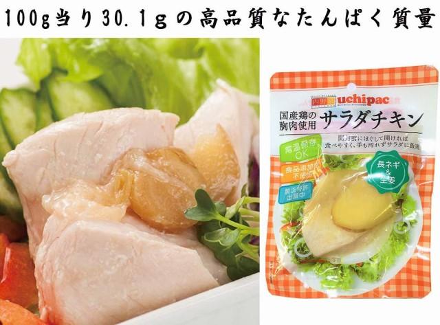 サラダチキン ダイエットに非常食に 長ネギ & 生姜味 10食セット 国産鶏の胸肉使用 無添加 高たんぱく質 送料無料 一人暮らし おかず